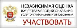 Баннер Независимой оценки качества условий оказания услуг организациями образования