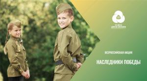 """Баннер Всероссийской акции """"Наследники Победы"""""""